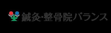 久留米市の整体なら「鍼灸・整骨院バランス」 ロゴ
