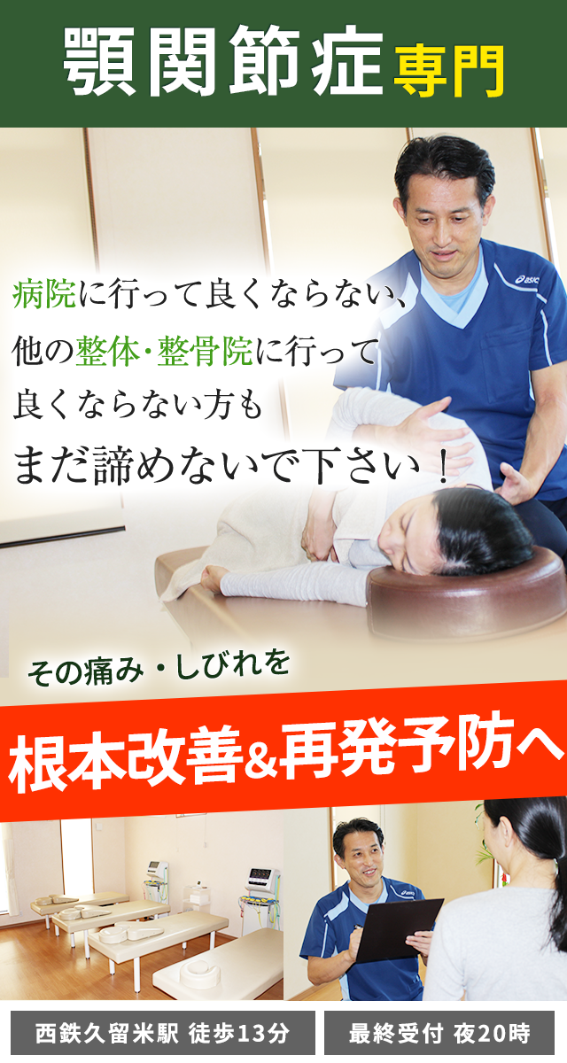 顎関節症専門