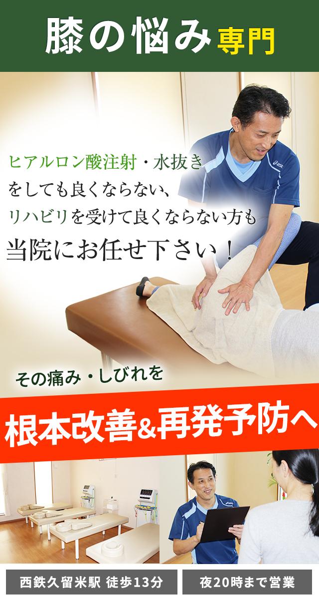 膝の悩み専門